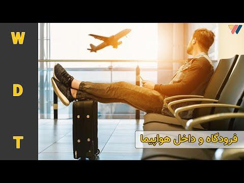 مجموعه لغات داخل هواپیما و فرودگاه به آلمانی