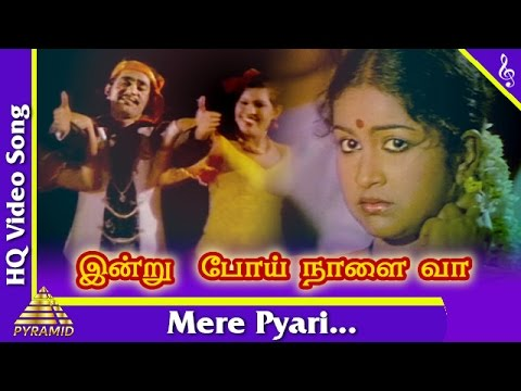 Mere Pyari Video Song |Indru Poi Naalai Vaa Tamil Movie Songs |K. Bhagyaraj| Radhika |Pyramid Music