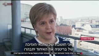 מבט- משאל עם נוסף בסקוטלנד