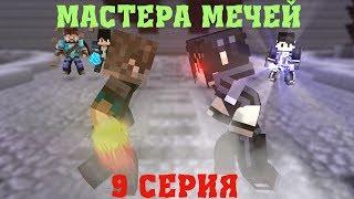 """Minecraft сериал: """"Мастера мечей"""" 9 серия. (Minecraft Machinima)"""