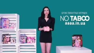 Секс шоп Украина. Обзор секс игрушек от NO TABOO. Вагина мастурбатор.