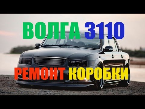 Ремонт кулисы газ 31105 видео
