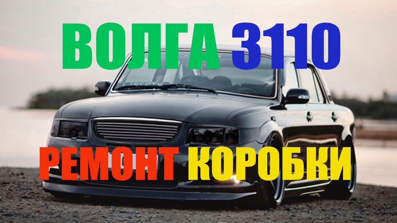 Волга 3110 - ремонт коробки передач