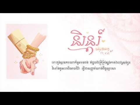 Suly Pheng - និរន្តរ៍ (feat. KZ) - (Lyric Video)