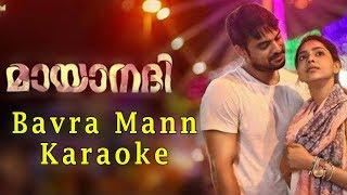 Bavra Mann Mayaandhi Karaoke & Lyrics