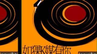 如果沒有你-卡拉ok If without You Karaoke 2003 Color 2minutes 馬君輔