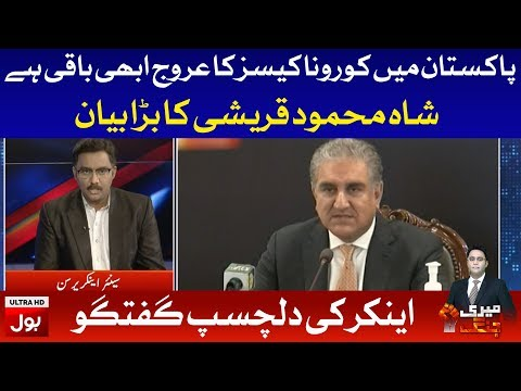 Corona cases are still rampant in Pakistan, Shah Mehmood Qureshi