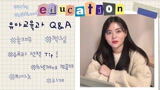 [Q&A] 유아교육과에 대해 궁금한 것들| 학교…