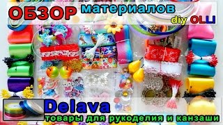 "Обзор | Материалы для рукоделия от м-на ""Delava""  | Overview Materials for needlework"