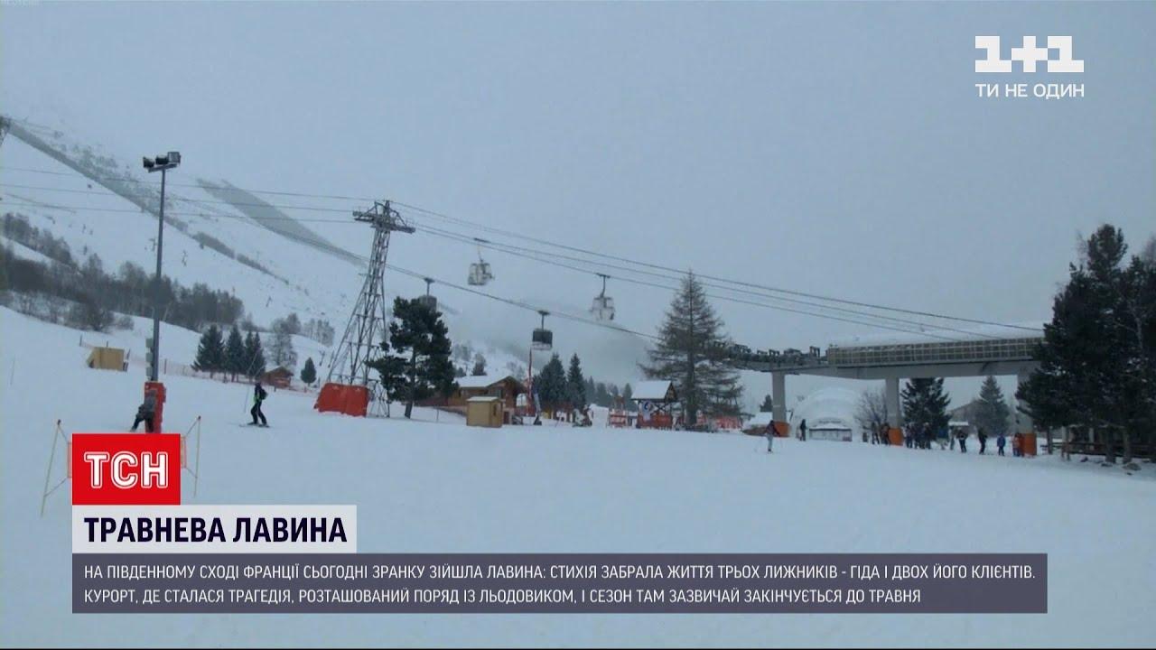 Новини світу: у Франції внаслідок сходження лавини загинули три лижники
