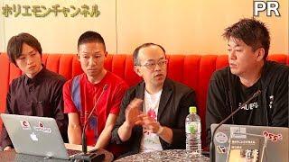 【PR】堀江貴文のQ&A「まだ間に合う、プログラマーへの道!!」〜vol.1054〜 thumbnail