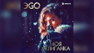 ЭGO -  Моя хулиганка