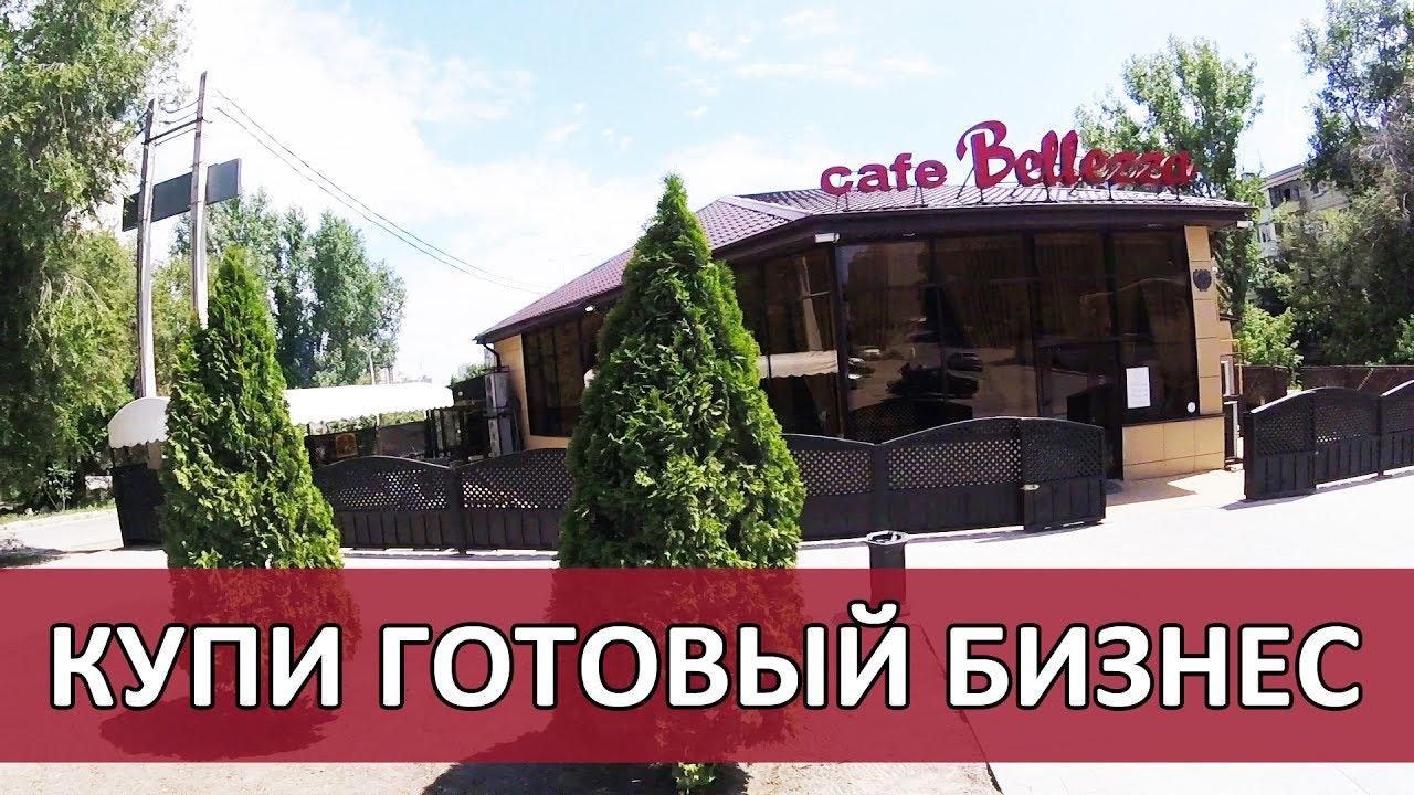 ГОТОВЫЙ БИЗНЕС. КАФЕ-БАР BELLEZZA - YouTube
