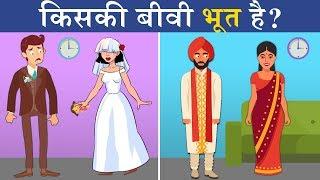 6 Majedar aur jasoosi paheliyan | Kiski Bivi Bhoot hai ? | Riddles in hindi | Logical MasterJi