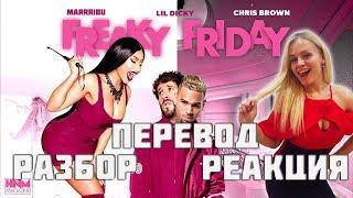 О чём песня Freaky Friday Lil Dicky feat Chris Brown? Перевод, разбор и реакция от Marrribu.