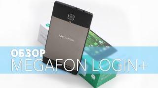 Мегафон Login+ (Логин плюс) - обзор очень доступного фаблета