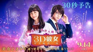 映画『3D彼女 リアルガール』30秒予告【HD】2018年9月14日(金)公開