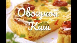 Овощной Киш / ну оочень вкусный рецепт
