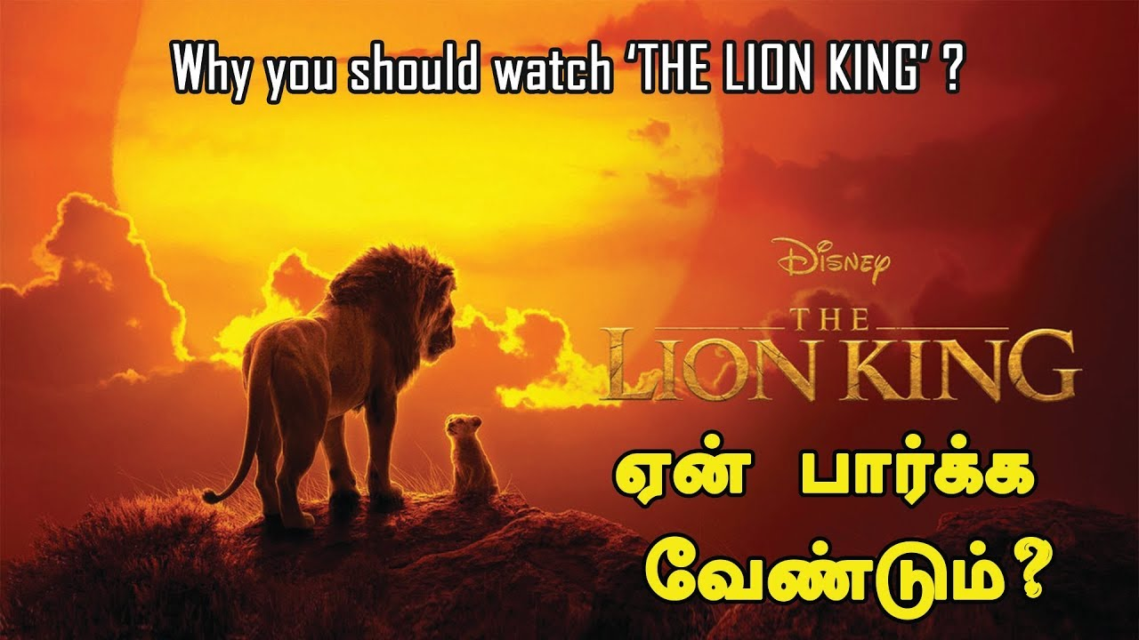த லயன க ங ஏன ப ர க க வ ண ட ம The Lion King Tamil Review The Lion King Tamil Trailer Youtube
