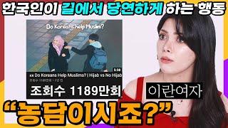 해외에서 조회수 폭발한 한국의 시민의식 영상을 본 이란…