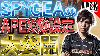【Apex Legends】SPYGEAのAPEXの設定大公開!これで君もマスターランクを目指そう!