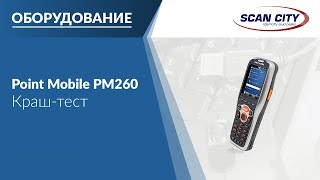 видео Point Mobile PM260