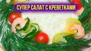 НОВОГОДНИЙ САЛАТ С КРЕВЕТКАМИ. Салат из Креветок на Новый Год