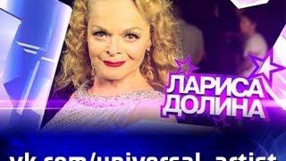 """Лариса Долина в проекте """"Универсальный артист"""""""