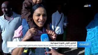 شاهد.. كيف احتفل السودانيون بالذكرى الأولى لثورة ديسمبر؟