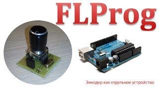 FLprog - энкодер с кнопкой как отдельное устройство