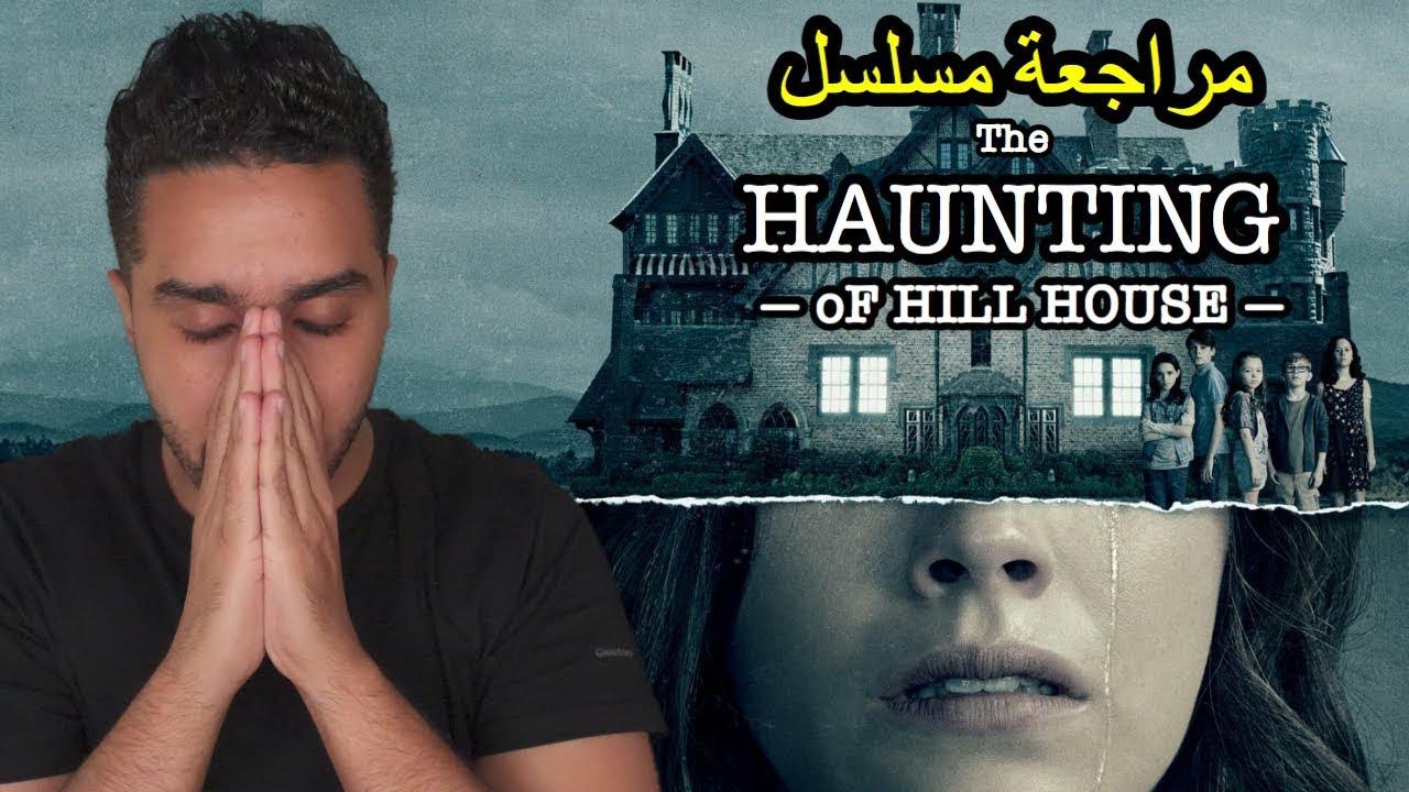 مراجعة مسلسل The Haunting of Hill House
