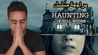 مراجعة مسلسل The Haunting of Hill House