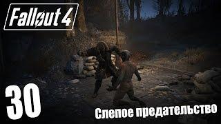 Прохождение Fallout 4 30 Слепое предательство