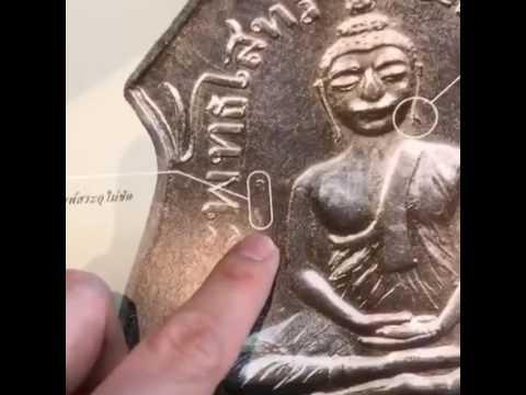 บอย ท่าพระจันทร์  เหรียญหลวงพ่อโสธร รุ่นแรก 2460