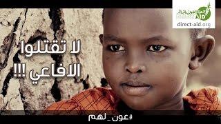 لا تقتلوا الافاعي | اعلان العون المباشر ٢ | رمضان ٢٠١٦