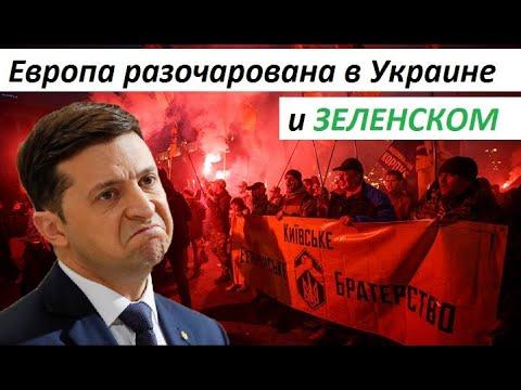 НЕОЖИДАННО! ЕВРОПА РАЗОЧАРОВАНА в УКРАИНЕ и ЗЕЛЕНСКОМ - новости украины