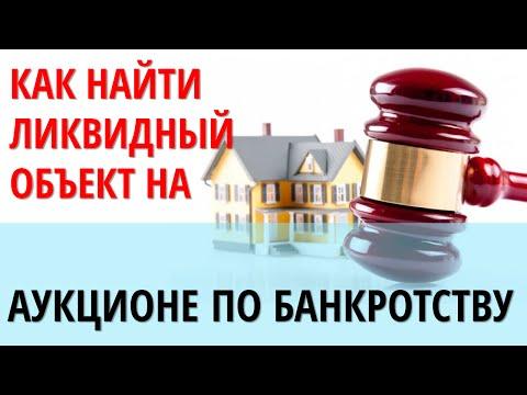 Торги по банкротству, продажа имущества должников