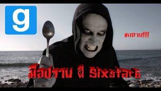 Garry's mod : มือปราบผี Sixstar6 มาแล้ว!!! #horror