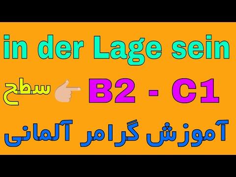 In Der Lage Sein - Grammatik Lernen B1 B2 C1 - Amuzesh Zaban Almani
