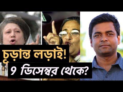 নির্বাচনী খেলায় এগিয়ে কে, পিছিয়ে কে? Bangladesh II Election II  BNP II Awami League II Oikkofront