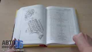 Книга по ремонту FAW 1051