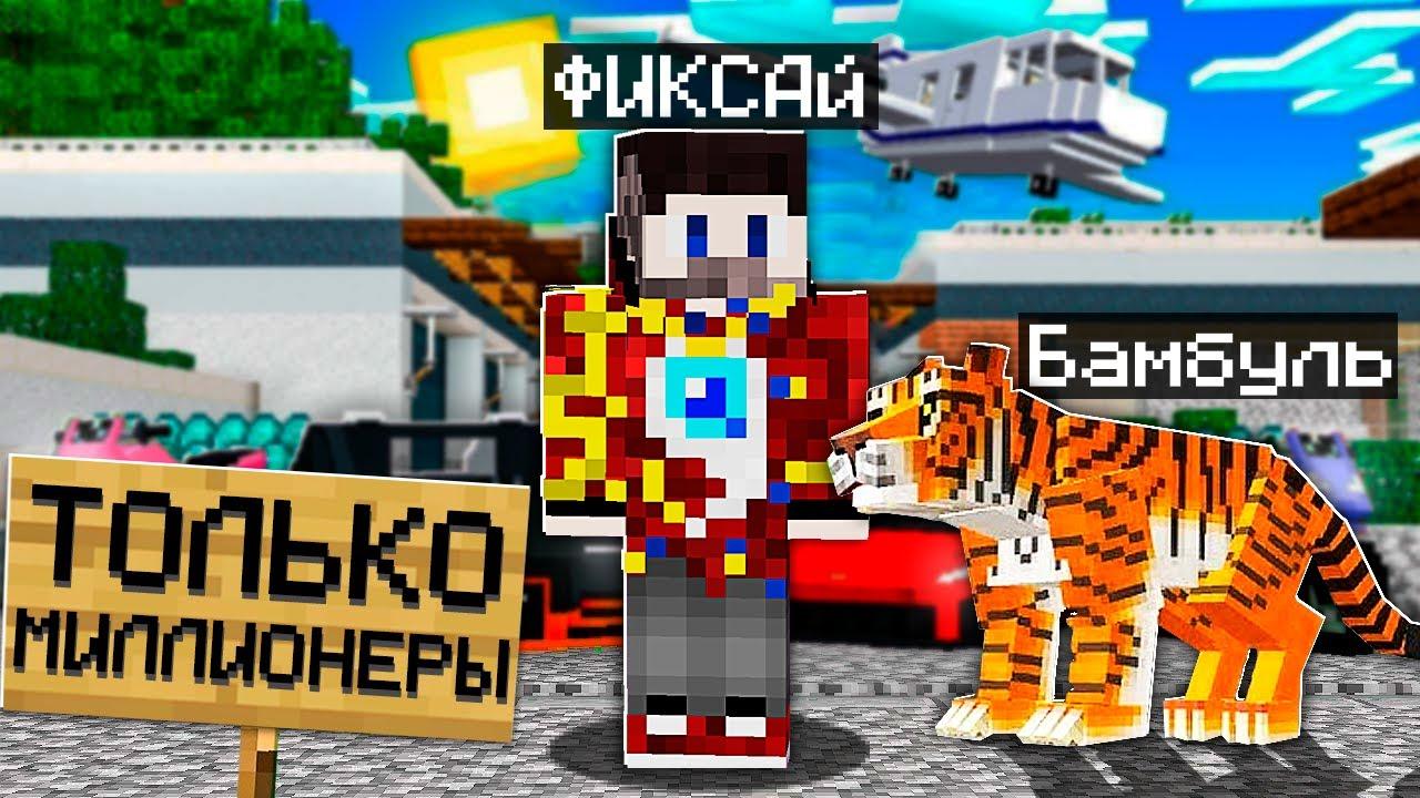 😱Я Притворился МИЛЛИОНЕРОМ и Зашёл на Сервер «Только для Богатых» в Майнкрафт!