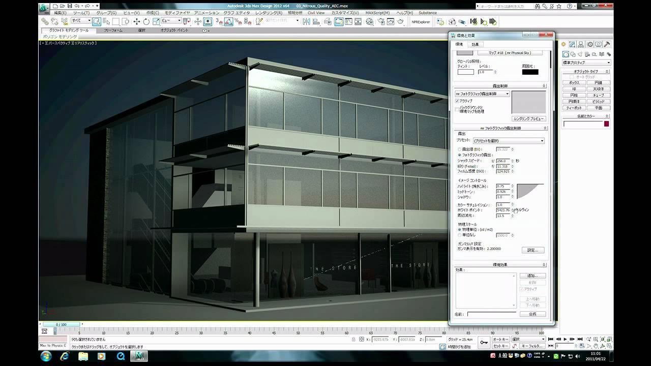 Buy Cheap Autodesk 3ds Max Design 2012