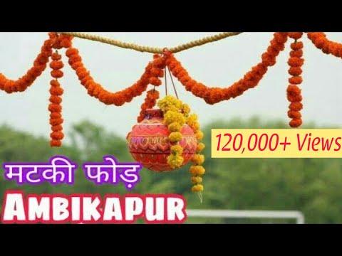Ambikapur matki phod   Shri krishna Janmashtami   Matki phod competition   Ditesh