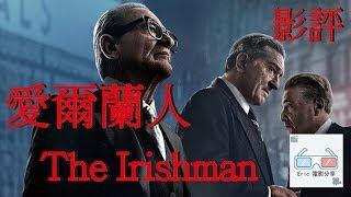 《 愛爾蘭人》|影評|The Irishman【Eric LSH】