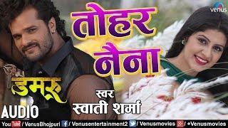 Song : tohar nayana baina de leba jaan singer khesarilal yadav, swati sharma music rajnish mishra lyrics sharrma movie damru banner baba m...