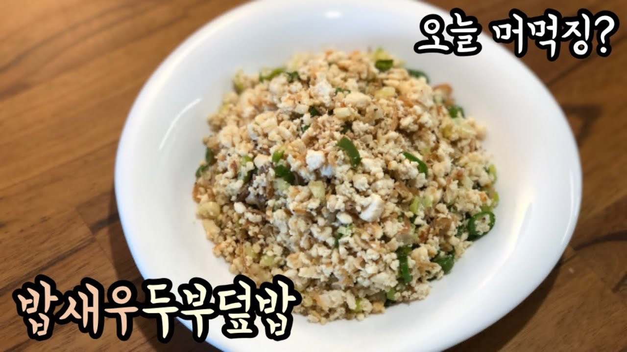 [다이어트 식단] 밥새우두부덮밥ㅣ다이어트 덮밥 레시피ㅣ다이어트 두부덮밥 레시피 ㅣ다이어트덮밥ㅣ저탄수 레시피 ㅣ다이어트 레시피ㅣ저탄수화물식단ㅣ다이어트식단ㅣ일반식다이어트