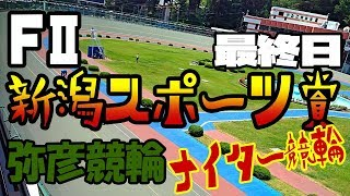FⅡ 新潟スポーツ賞 最終日 ナイター競輪