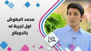 محمد البطوش - اول تجربة له بالدوبلاج