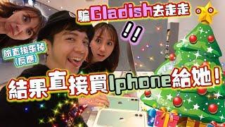 骗gladish去商场走走,结果直接当场买iphone给她,她当场傻眼反應超爆笑 哈哈哈[DailyVlog]
